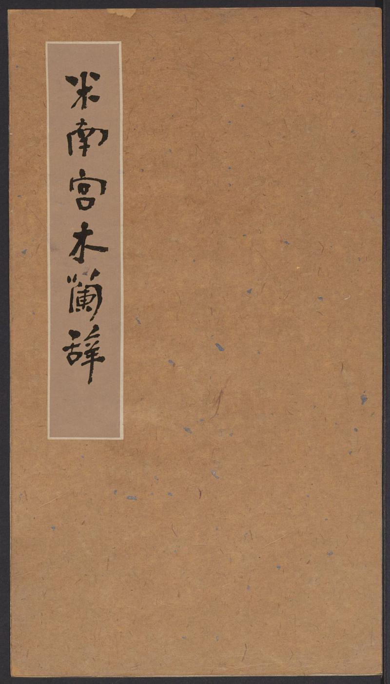 米芾行书《木兰辞》(明拓)