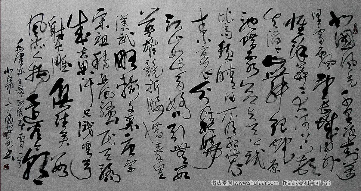 赖有安书法作品 第【2】张