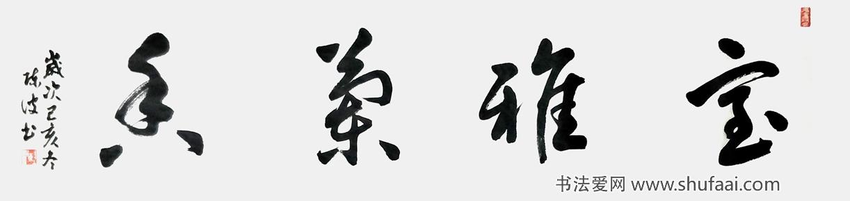 陈波作品赏析