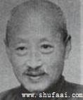 王福庵的头像