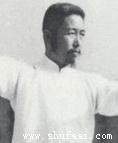 郑曼青的头像