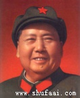 毛泽东的头像