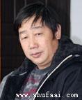 王孔华的头像