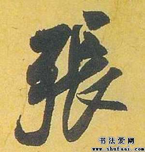米芾张字的行书写法_张字行书图片