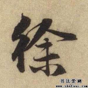 赵孟頫徐字的行书写法 徐字行书图片 书法字典 书法爱图片
