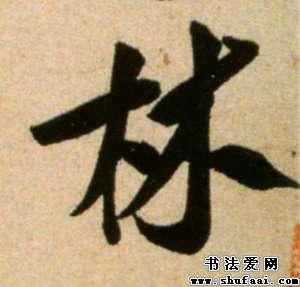 行书林字写法
