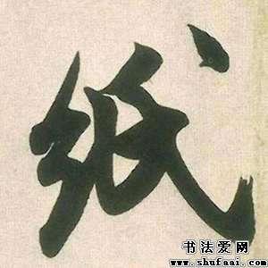 纸字的书法写法