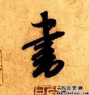 米芾书字的行书写法图片