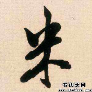 米字的书法写法