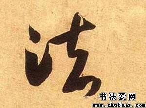米芾法字的行书写法_法字行书图片_书法字典_书法爱图片