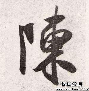 不字书琵琶简谱-米芾陈字的行书写法 陈字行书图片 书法字典 书法爱