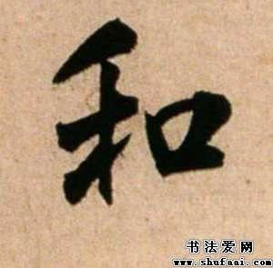 米芾和字的行书写法_和字行书图片_书法字典_书法爱图片