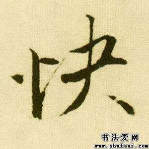 不字书琵琶简谱-唐寅快字的行书写法 快字行书图片 书法字典 书法爱