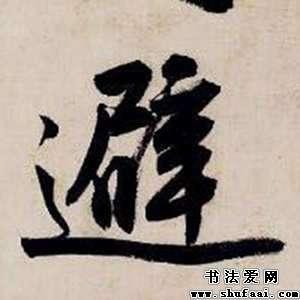 唐寅避字的行书写法_避字行书图片