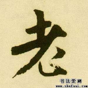 唐寅老字的行书写法_老字行书图片图片