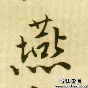 燕字的行书写法图片