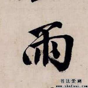 唐寅雨字的行书写法_雨字行书图片_书法字典_书法爱图片
