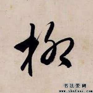 唐寅柳字的行书写法_柳字行书图片_书法字典_书法爱图片