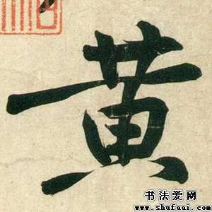 黄庭坚黄字的行书写法