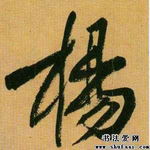 杨字的艺术写法_杨字的书法写法_杨字怎么写_杨字的各种写法_书法字典_书法爱