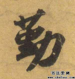 苏轼勤字的行书写法 勤字行书图片 书法字典 书法爱