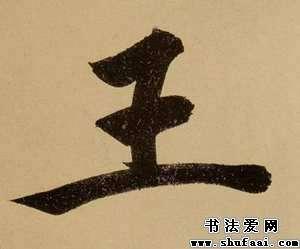 文徵明王字的行书写法 王字行书图片 书法字典 书法爱