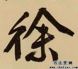 文徵明徐字的行书写法 徐字行书图片 书法字典 书法爱图片