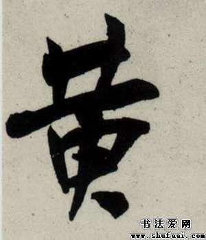 吴琚黄字的行书写法_黄字行书图片