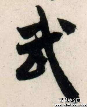 吴琚武字的行书写法_武字行书图片_书法字典_书法爱图片