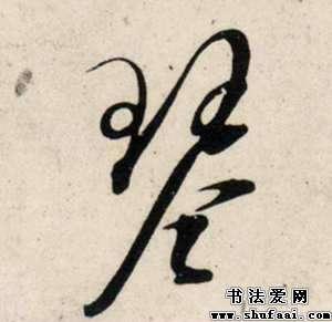 琴字的行书写法