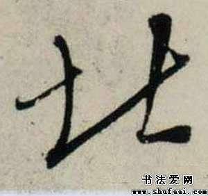 字:北  字体:行书 字迹:墨迹  书家:吴琚