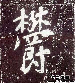 不详郁字的行书写法_郁字行书图片图片