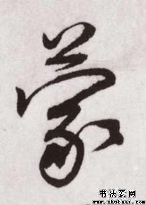 蒙字的书法写法