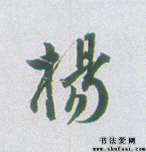行书杨字写法