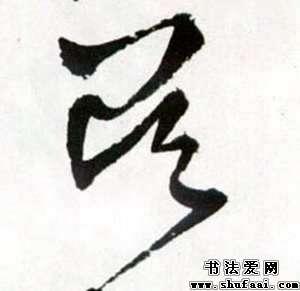 王铎吴字的草书写法_吴字草书图片