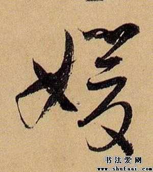 孙过庭媛字的草书写法