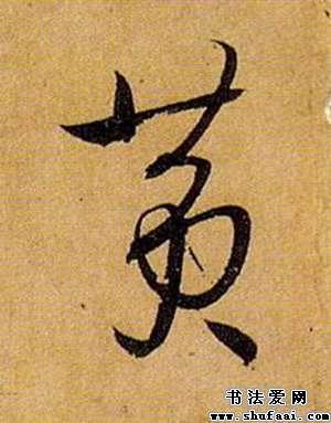 孙过庭黄字的草书写法