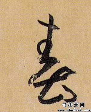 王羲之春字的行书写法