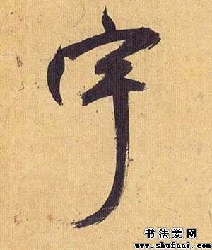 含有宇字的头像_宇字的草书写法