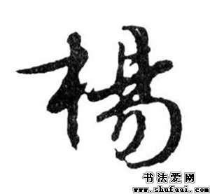 杨字的艺术写法_文徵明杨字的草书写法_杨字草书图片_书法字典_书法爱