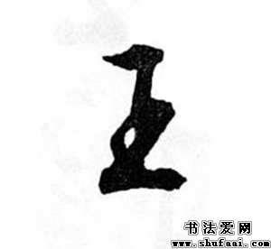 王字的书法写法