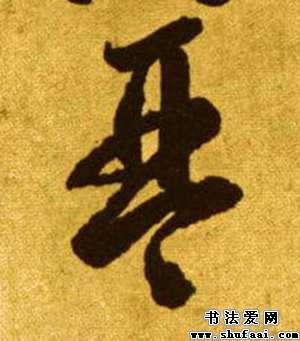 琴字的书法写法