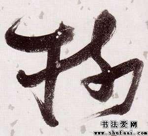 张瑞图树字的草书写法