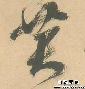 草书黄字写法