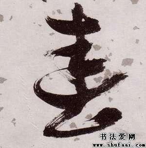 草书春字写法