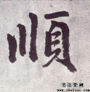 楷书顺字写法