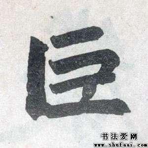 巨字的楷书写法