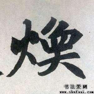 焕字的楷书写法