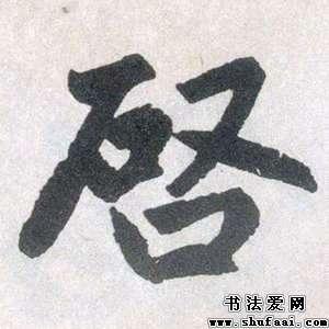 字:启  字体:楷书 字迹:墨迹  书家:赵孟頫     :玄妙观重修三门记