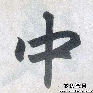 笔字隶书图片 钢笔字楷书图片图片